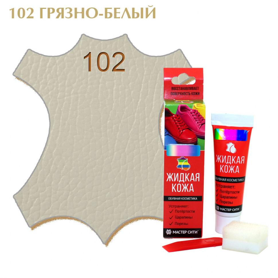 6a19bb32f81d Жидкая кожа МАСТЕР СИТИ набор для ремонта изделий из гладкой кожи и кожзама